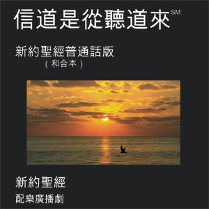 Новый завет на китайском языке mp3 - 联盟版 - Union Version (Simplified) Audio Drama New Testament