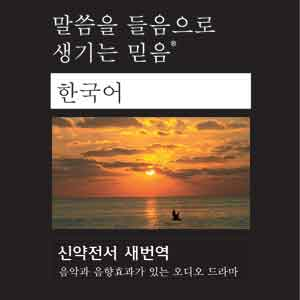 Новый завет на корейском языке mp3 - Revised New Korean Standard Version (South) Audio Drama New Testament