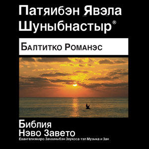 Новый завет на цыганском языке - Библия Нэво Завето - GBV Version Audio Drama New Testament Romani, Baltic
