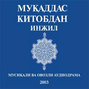 Узбекский язык аудио уроки