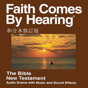 Новый завет на китайском языке mp3 - 修訂和合本 - Revised Union Version Audio Drama New Testament